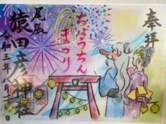 猿田彦神社さんの今月御朱印
